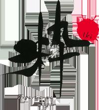 正絹着物レンタル、オートクチュール、京町家スペースレンタルの京きもの粋